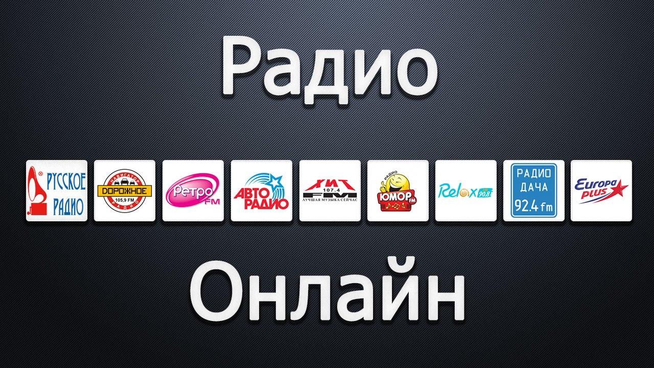 моче при слушать радио без реклами России будет